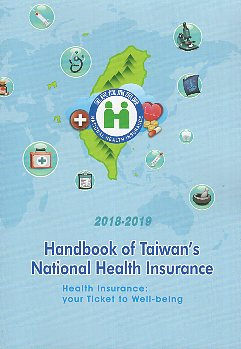 2018-2019 Handbook of Taiwan's National Health Insurance (英文版)