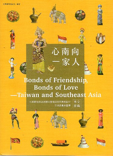 Bonds of Friendship, Bonds of Love — Taiwan and Southeast Asia
