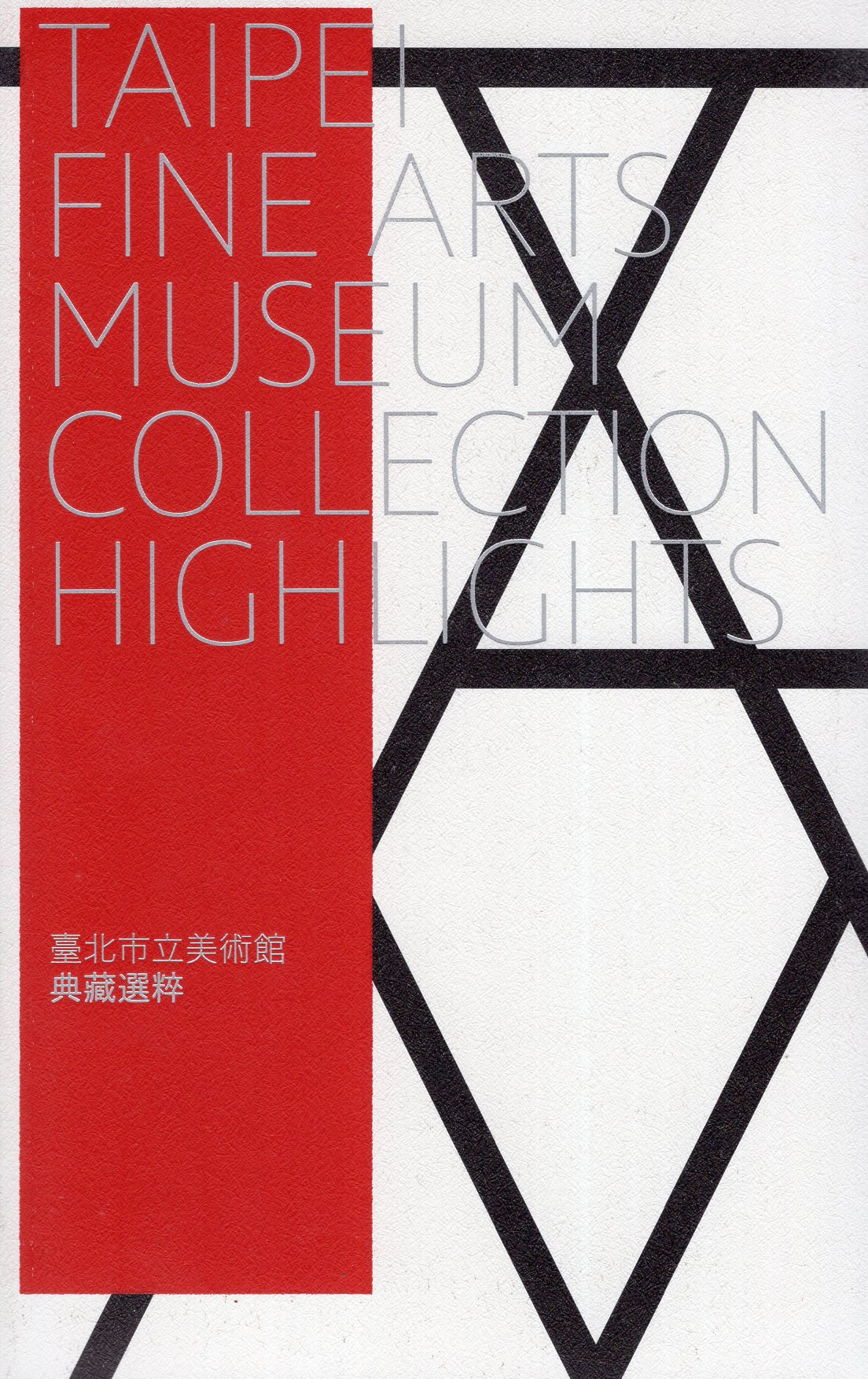 Taipei Fine Arts Museum Collection Highlights(典藏選粹英文版)