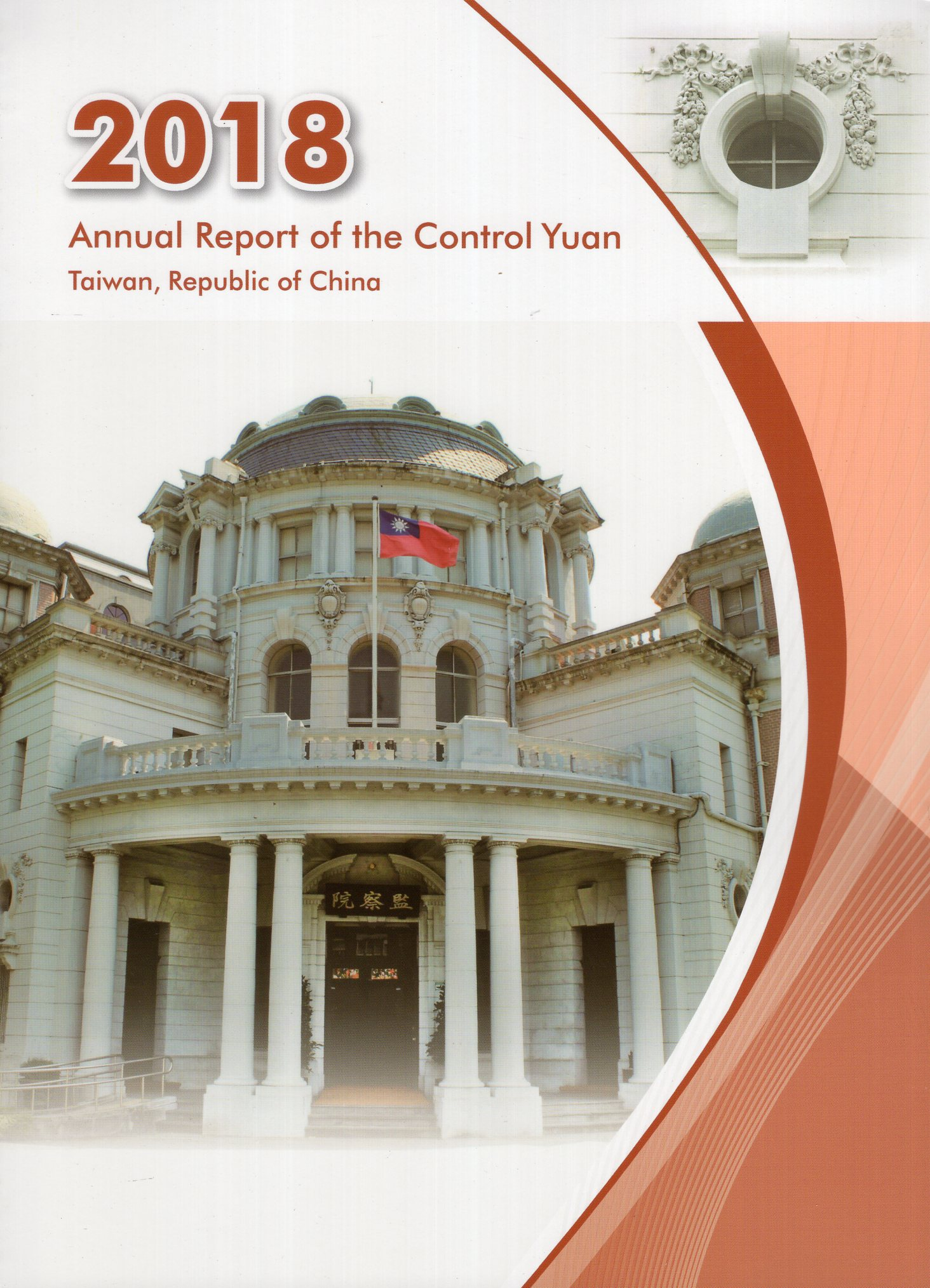 2018 Annual Report of the Control Yuan