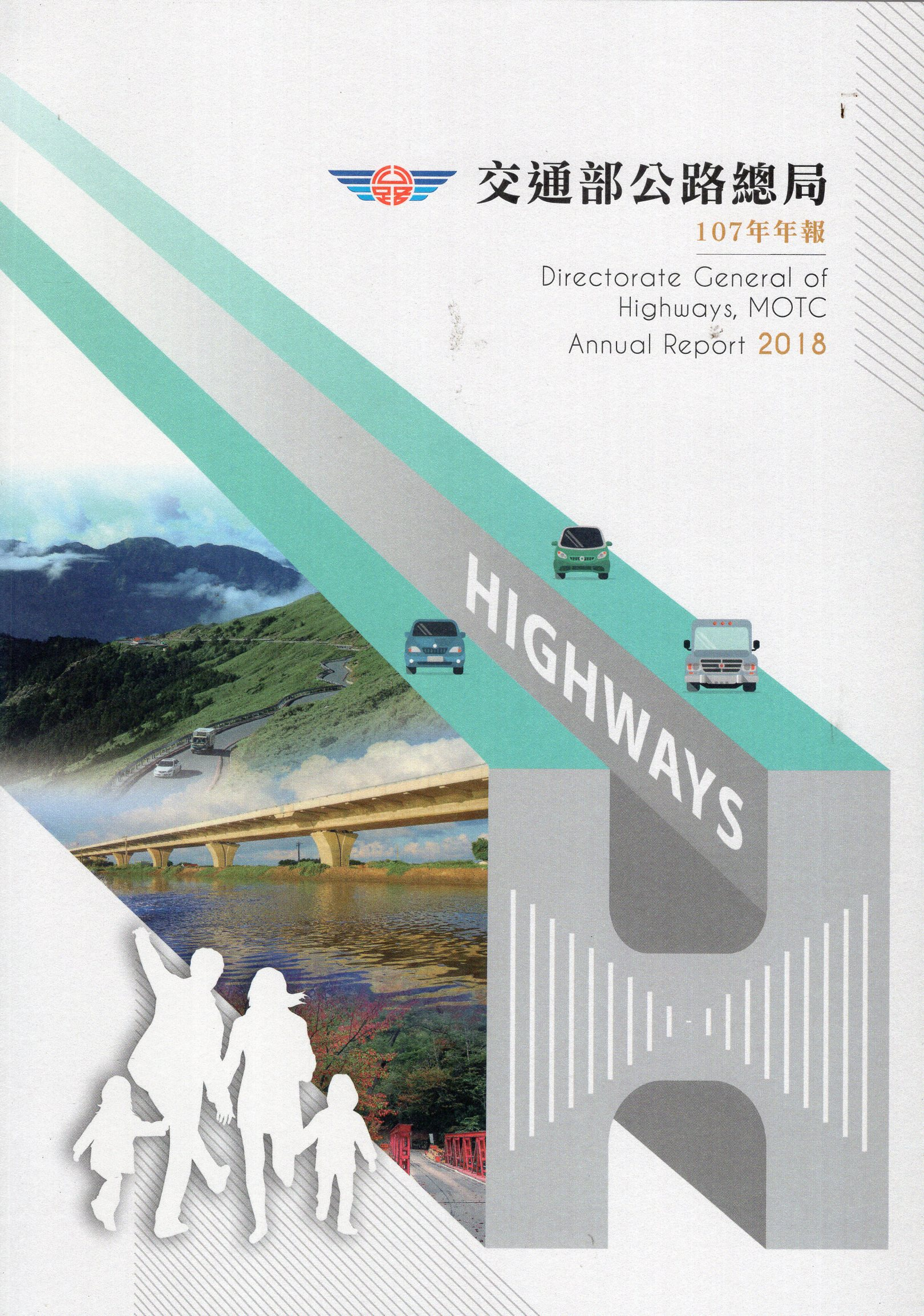 2018 Annual Report of Directorate General of Highways, MOTC