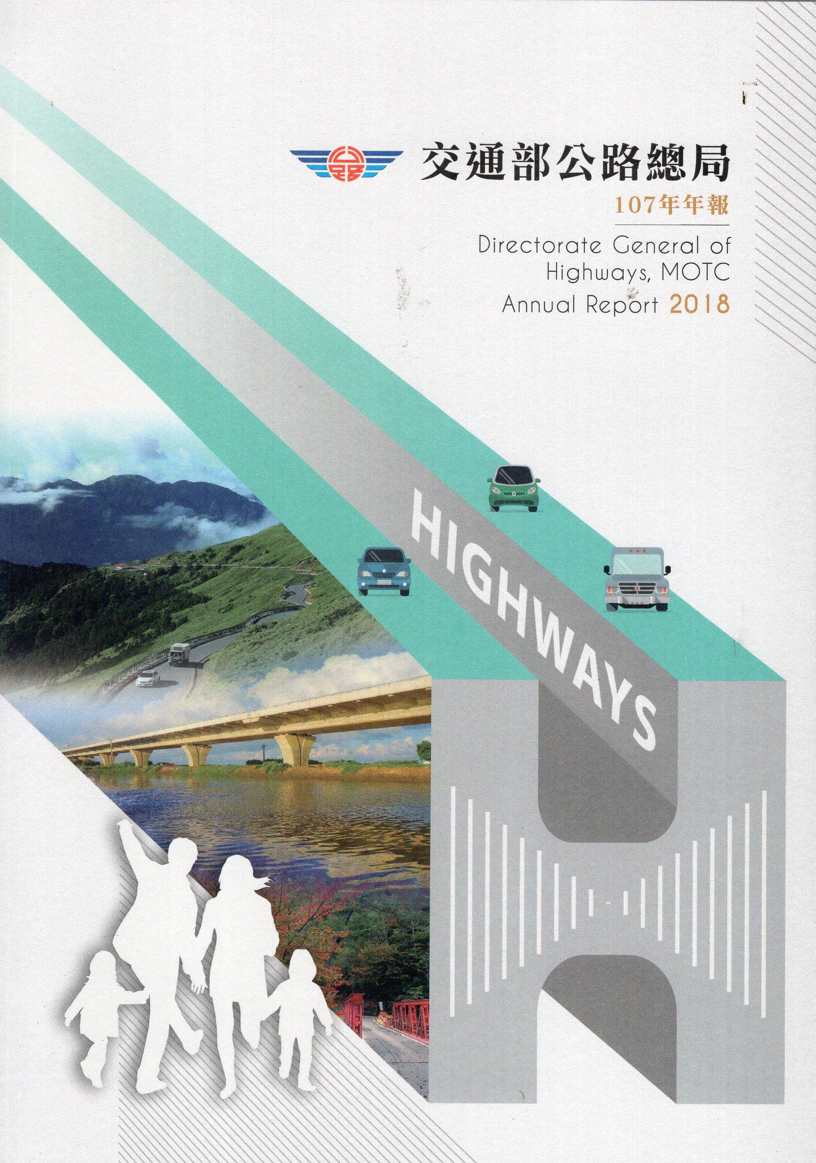 2018 Annual Report of Directorate General of Highways, MOTC