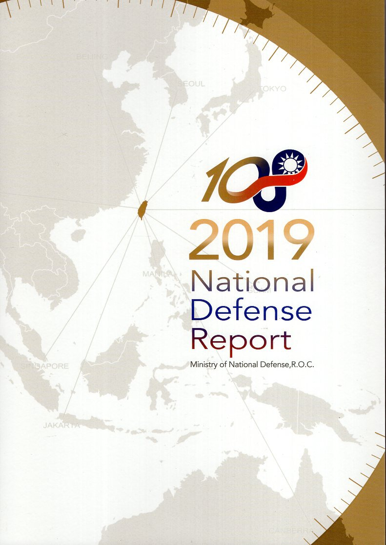 National Defense Report Ministry of National Defense, R.O.C.2019(108年國防報告書英文版))