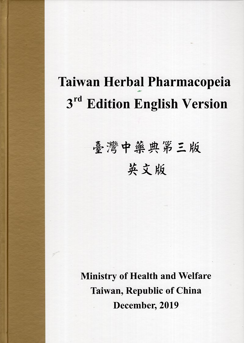 Taiwan Herbal Pharmacopeia 3rd Edition English version)(臺灣中藥典第三版英文版)(精裝)
