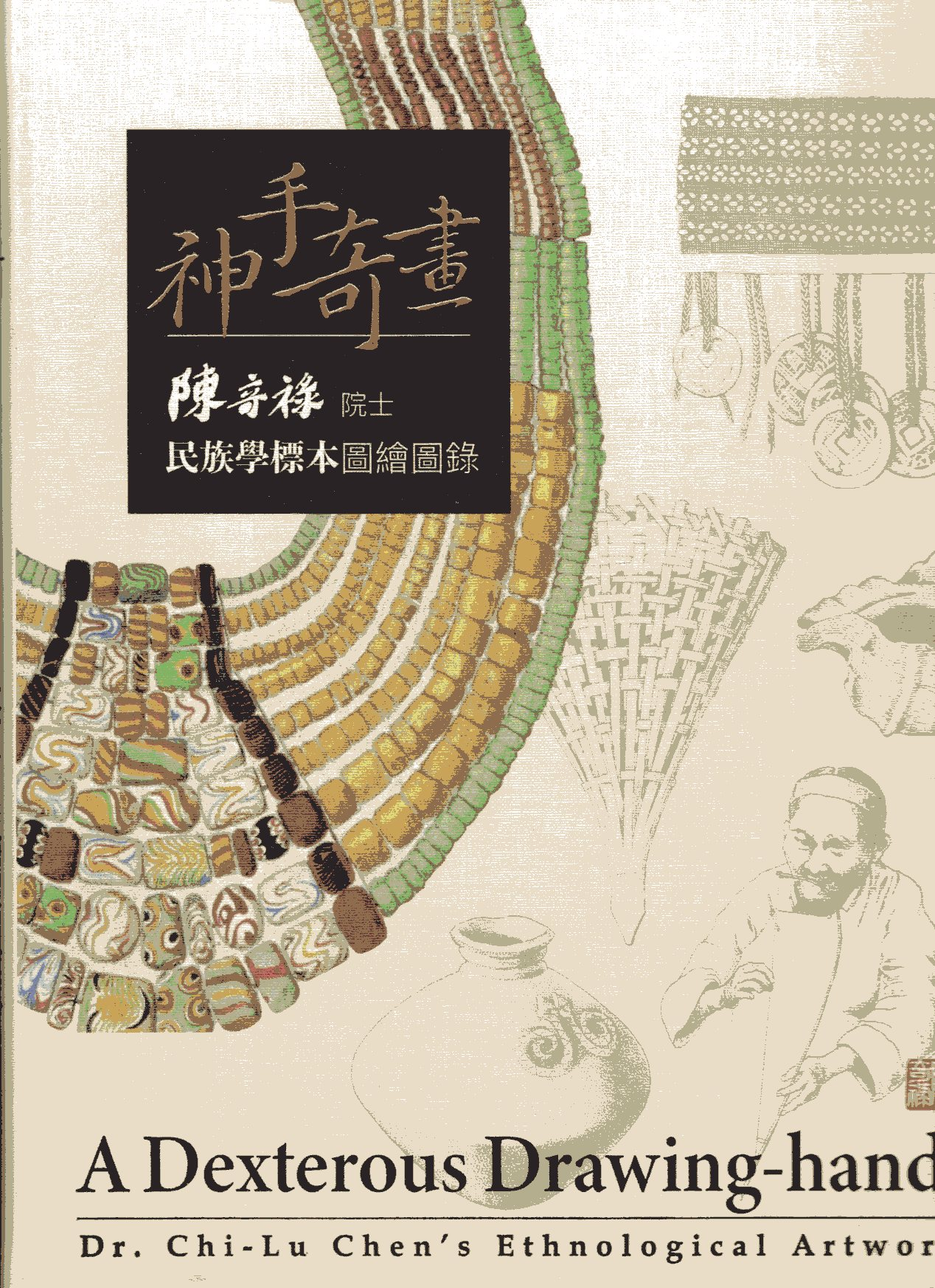 A Dexterous Drawing-hand: Dr. Chi-Lu Chen's Ethnological Artwork