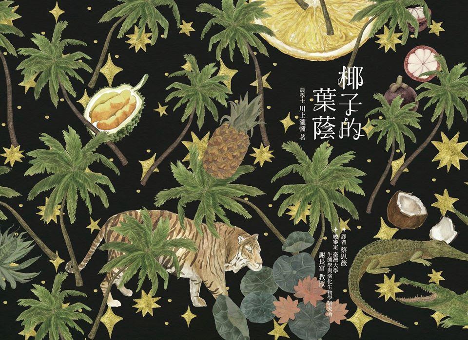 椰子的葉蔭(精裝)