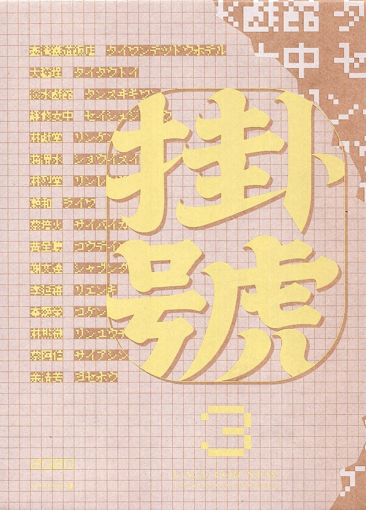 CALL FOR NOW-Taiwan New Cultural Movement