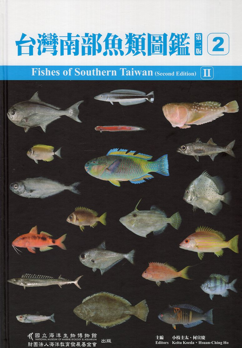 Fishes of Southern Taiwan(Second Edition) 台灣南部魚類圖鑑(第二版)