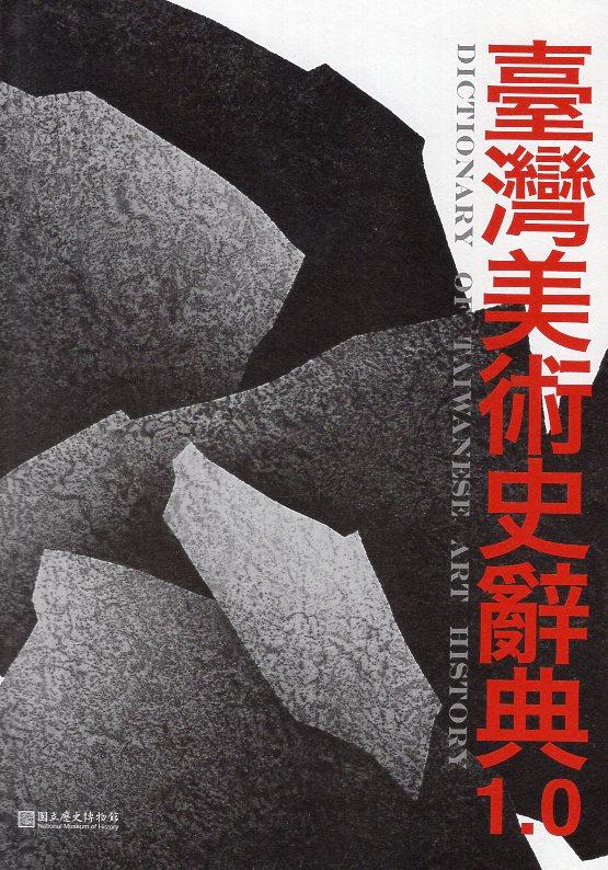 Dictionary of Taiwanese art history 1.0