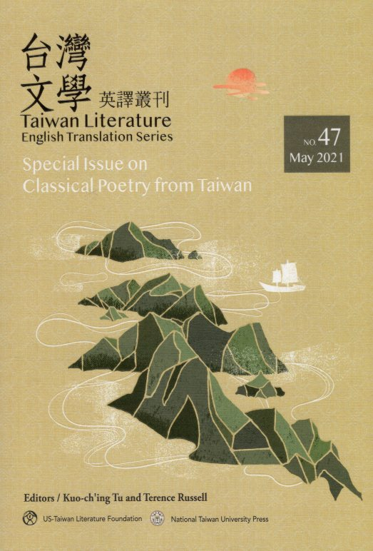 Special Issue on Classical Poetry from Taiwan