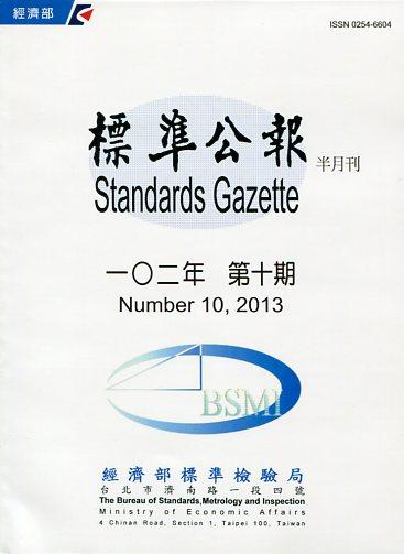 標準公報月刊-102年第五期(102/03)