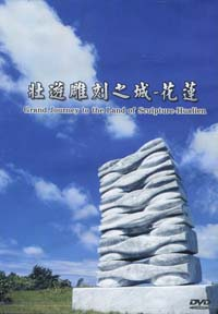 Grand Journey to the land of Sculpture-Hualien