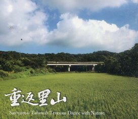 Satoyama - Taiwan