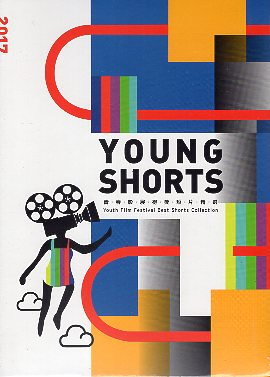 YOUNG SHORTS 2017青