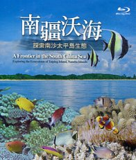 A Frontier in the South China Sea- Exporing the Ecology of Taiping Island