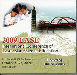 2009 EASE: International Conference of East-Asian Science Education (英文版-DVD)