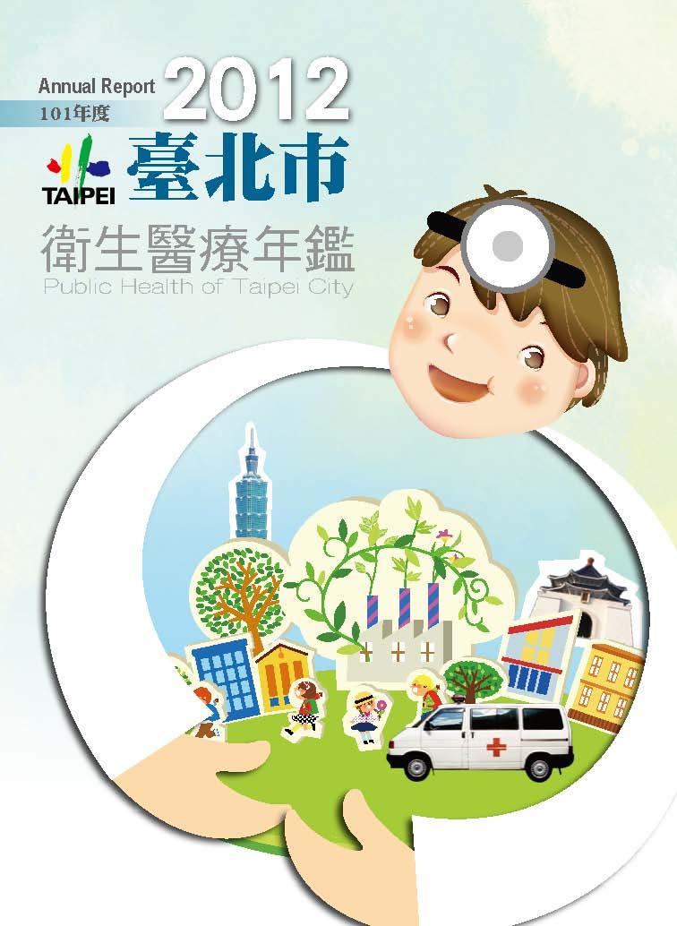 Public Health of Taipei City Annual Report 2012