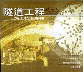 隧道工程施工技術專輯DVD