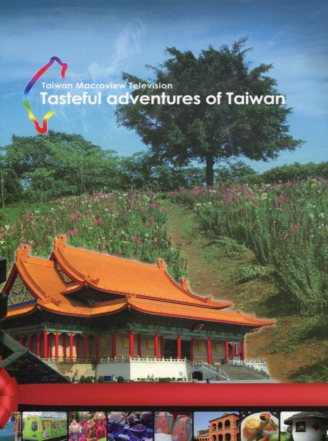 「Taiwan Macroview Television」~ Tasteful Adventures of Taiwan (DVD)