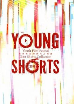 YOUNG SHORTS 2012