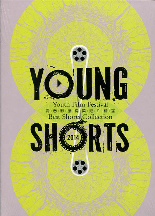 YOUNG SHORTS 2014
