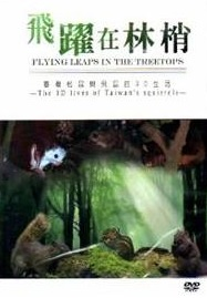 Flying leaps in the treetops - the 3D lives of Taiwan