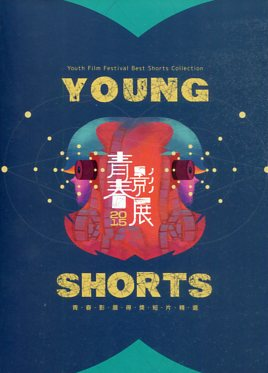 YOUNG SHORTS 2015