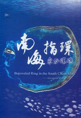 Bejeweled Ring in the South China Sea - Dongsha Atoll