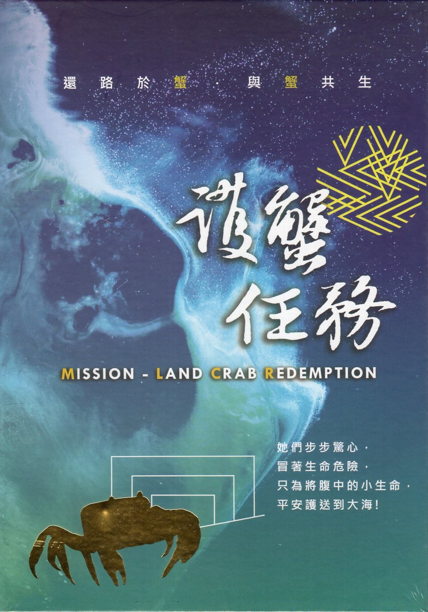 Mission – Land Crab Redemption