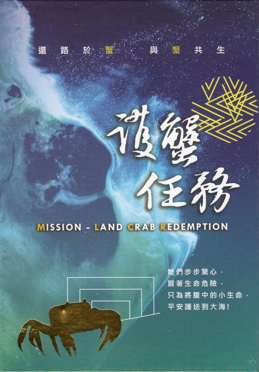 Mission – Land Crab Redemption