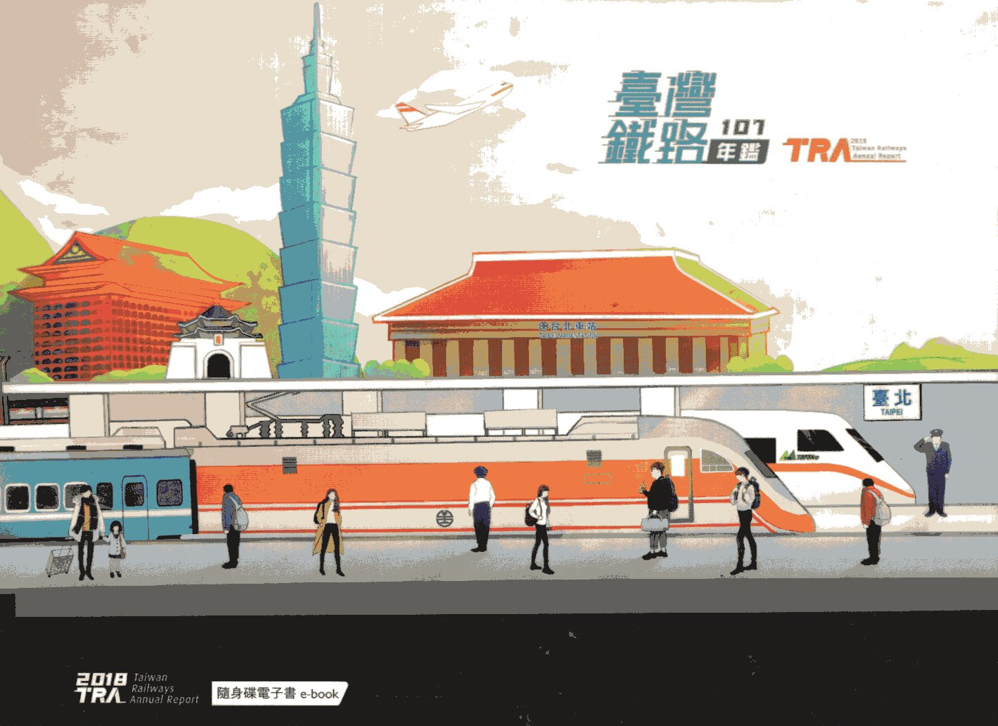 106臺灣鐵路年鑑 2017 Taiwan Railways Annual Report (光碟)