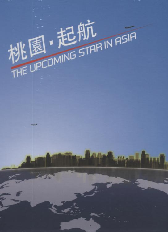 桃園‧起航   THE UPCOMING STAR IN ASIA