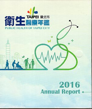 Public Health of Taipei City Annual Report 2016