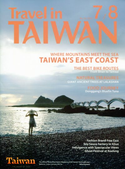 Travel in Taiwan No.52 2012/07~08 (101/07)