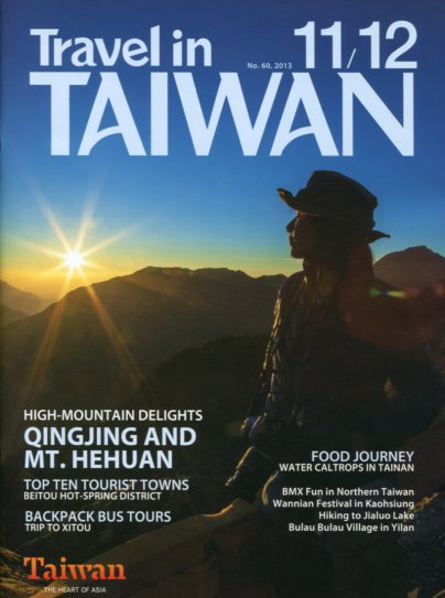 Travel in Taiwan No.60 2012/11~12 (102/011)
