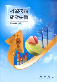 2016科學技術統計要覽 Indicators of Science and Technology, Taiwan (2016年版)(105/12)