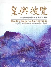 Reading Imperial Cartography:Ming-Qing Historical Maps in the Library of Congress