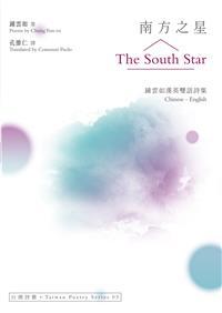 南方之星 The South Star──鍾雲如漢英雙語詩集