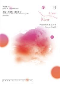 愛河 Love River──李昌憲漢英雙語詩集