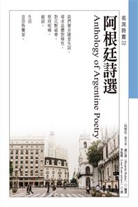 阿根廷詩選 Anthology of Argentine Poetry