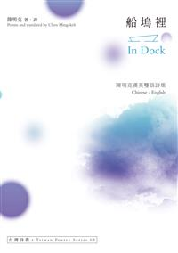 船塢裡 In Dock──陳明克漢英雙語詩集