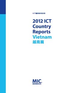 ▲2012 ICT Country