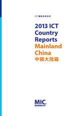 ▲2013 ICT Country