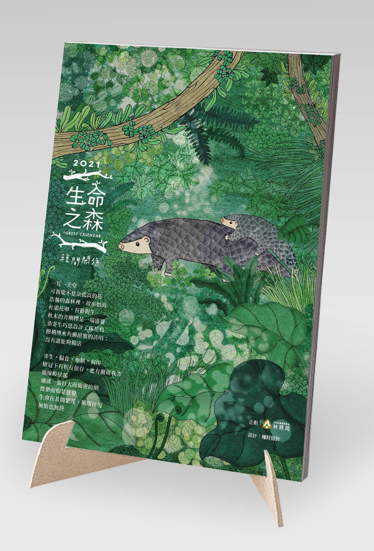 2021「Forest Calendar-Forest of Life-Interspecies Relationship」Desk calendar(paper base)