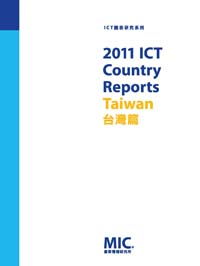 ▲2011 ICT Country Reports-台灣篇-ICT Country Reports系列