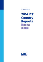 ▲2014 ICT Country